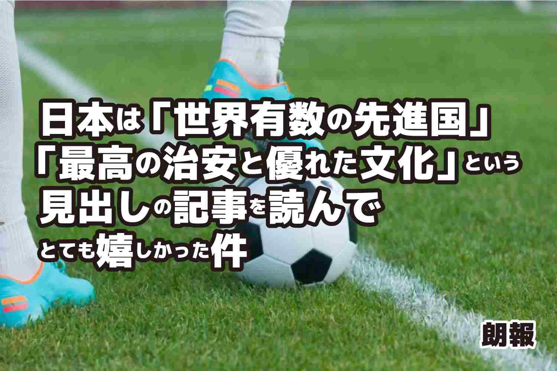 朗報 FWアレクサンドレ・ゲデス選手 日本についてのインタビュー