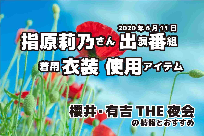 櫻井・有吉THE夜会 指原莉乃 衣装 2020年6月11日放送