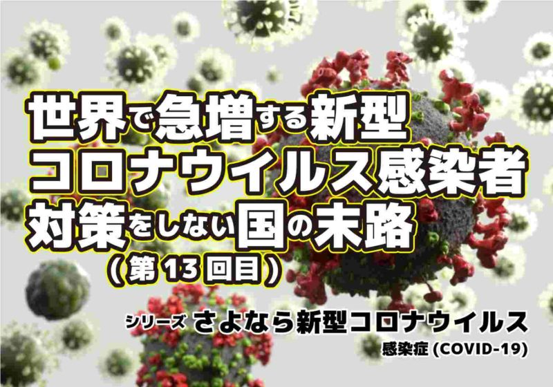 新型コロナウィルス COVID-19 世界で急増する新感染者  シリーズ第13回目