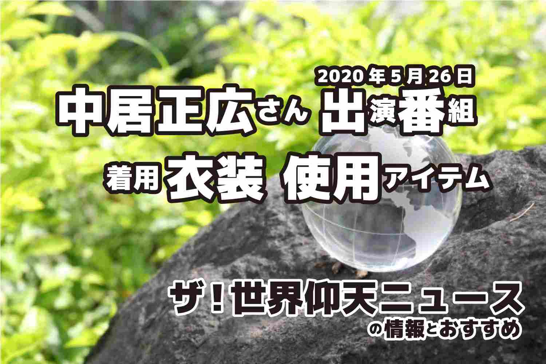 ザ!世界仰天ニュース 中居正広 衣装 2020年5月26日放送