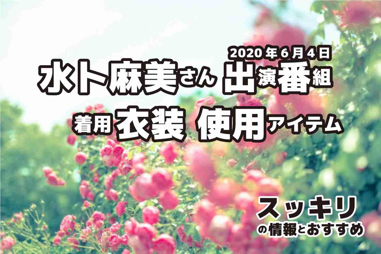 スッキリ 水卜麻美さん 衣装 2020年6月4日放送