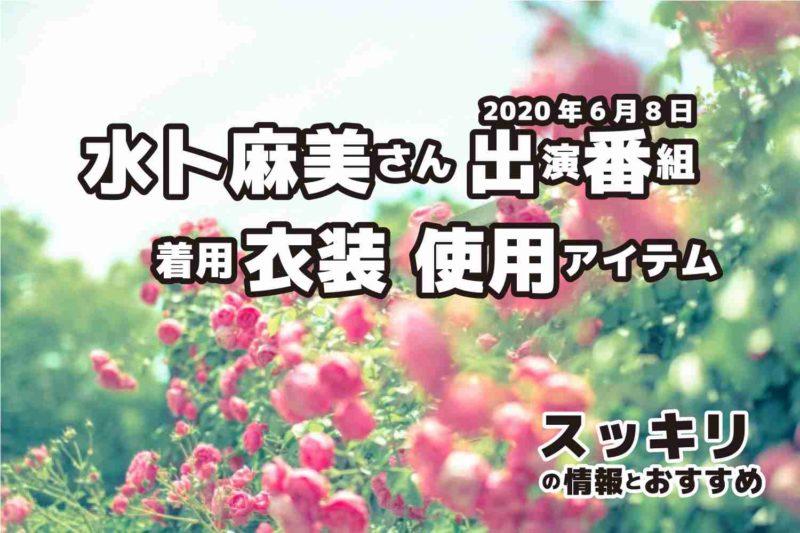 スッキリ 水卜麻美さん 衣装 2020年6月8日放送