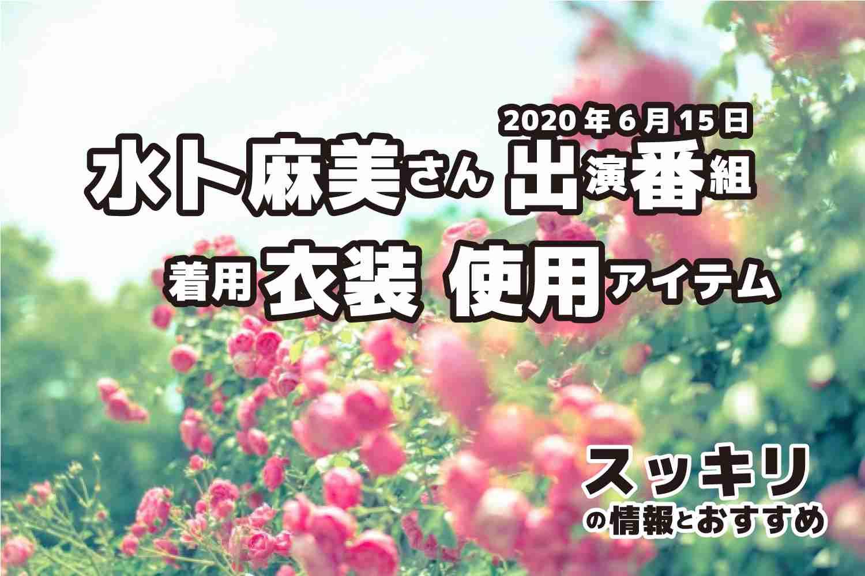 スッキリ 水卜麻美さん 衣装 2020年6月15日放送