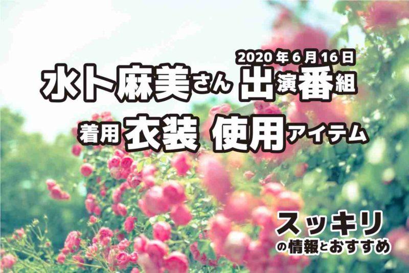 スッキリ 水卜麻美さん 衣装 2020年6月16日放送
