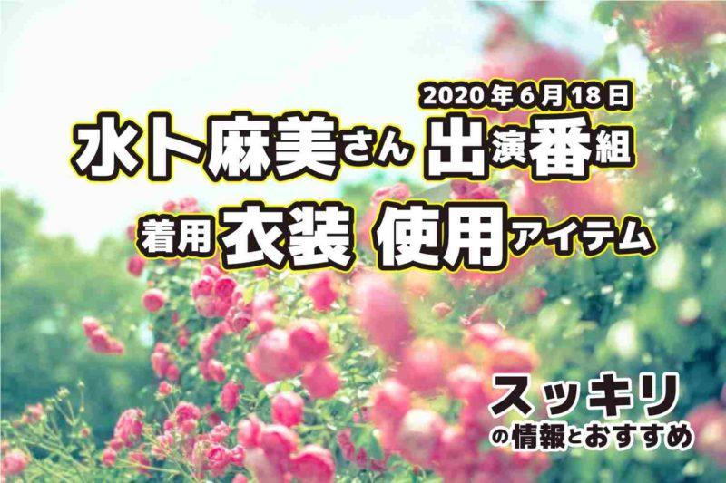 スッキリ 水卜麻美さん 衣装 2020年6月18日放送