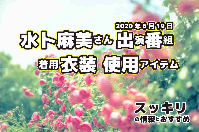 スッキリ 水卜麻美さん 衣装 2020年6月19日放送