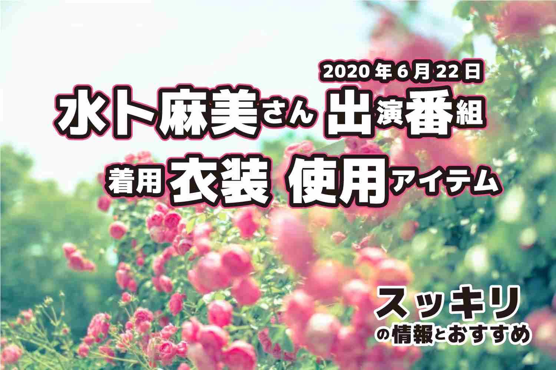 スッキリ 水卜麻美さん 衣装 2020年6月22日放送