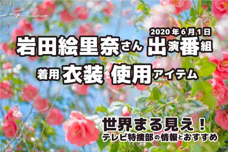 世界まる見えテレビ特捜部 岩田絵里奈さん 衣装 2020年6月1日