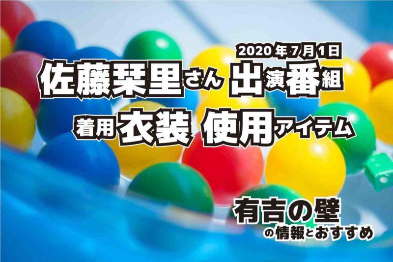 有吉の壁 佐藤栞里さん 衣装 2020年7月1日放送