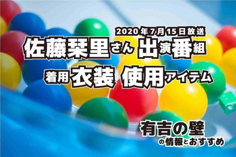 有吉の壁 佐藤栞里さん 衣装 2020年7月15日放送