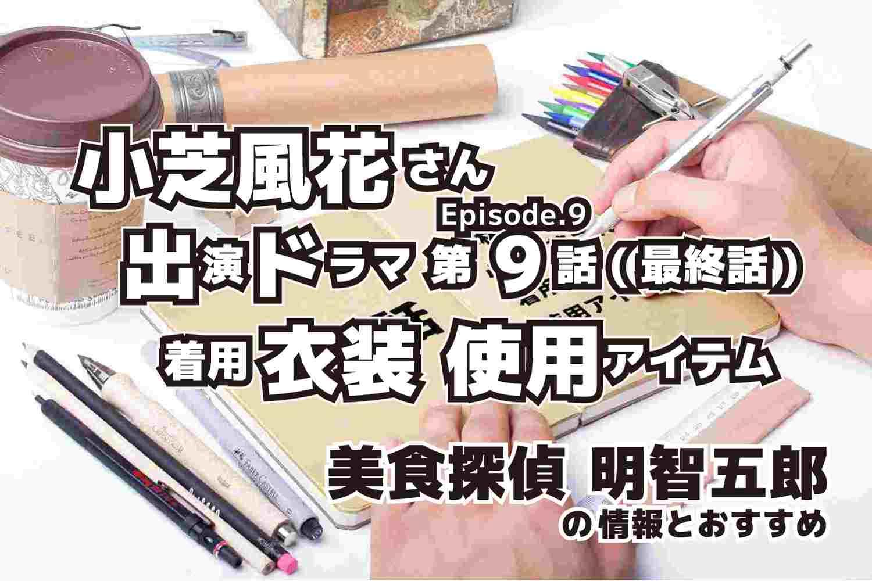 美食探偵 明智五郎 小芝風花さん 第9話 最終話