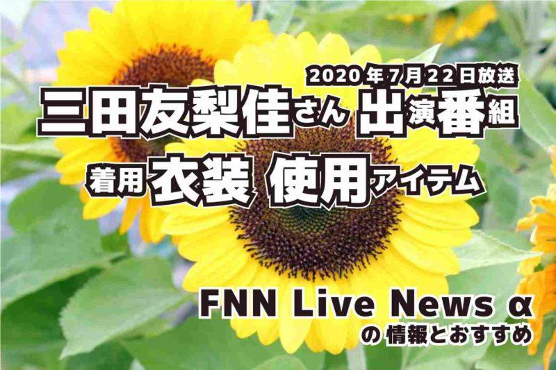 FNN Live News α 三田友梨佳さん  衣装 2020年7月22日放送