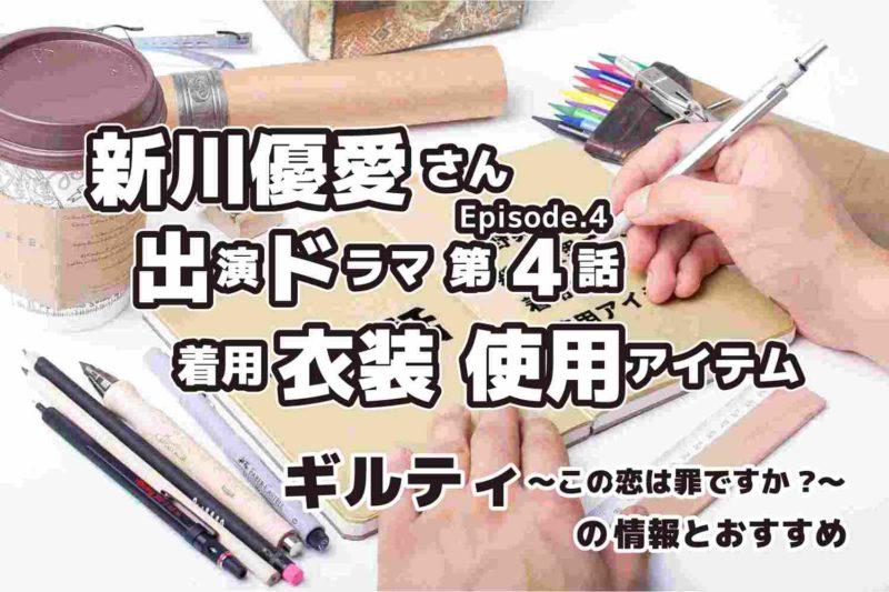 ギルティ ~この恋は罪ですか?~ 新川優愛さん 第4話