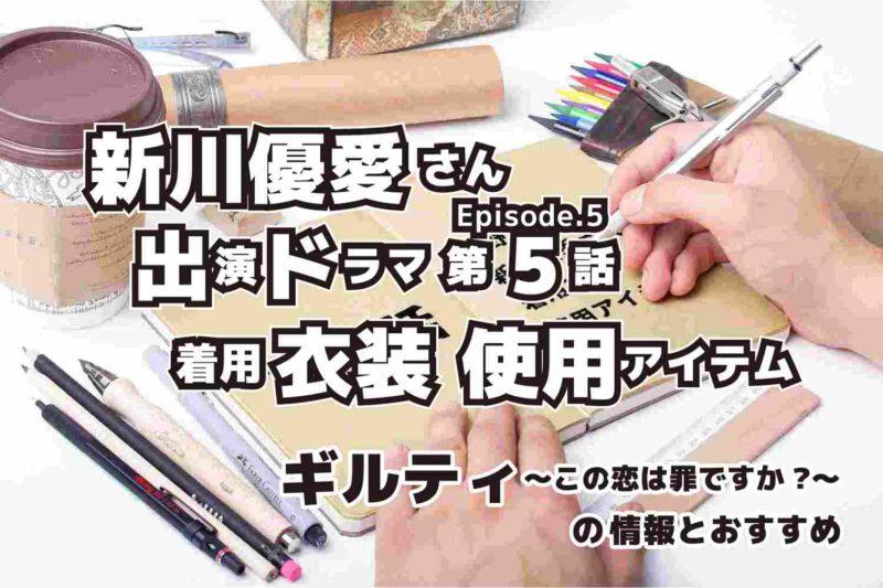 ギルティ ~この恋は罪ですか?~ 新川優愛さん 第5話