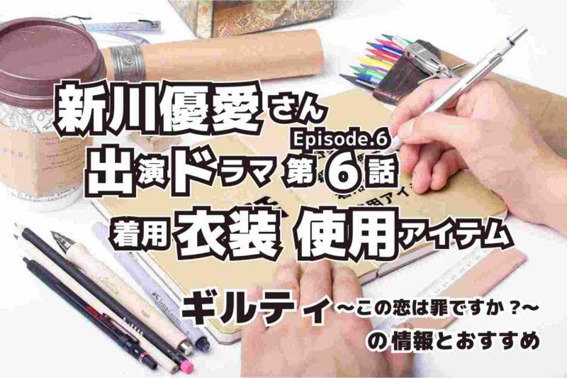 ギルティ ~この恋は罪ですか?~ 新川優愛さん 第6話
