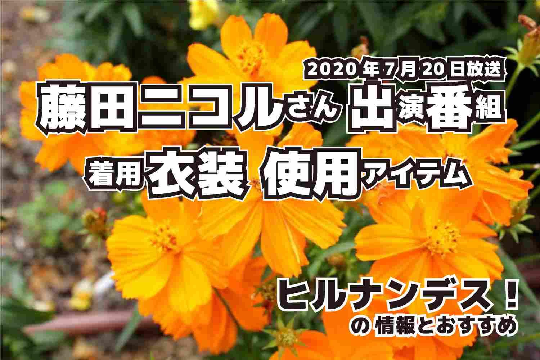 ヒルナンデス 藤田ニコルさん 衣装 2020年7月20日放送