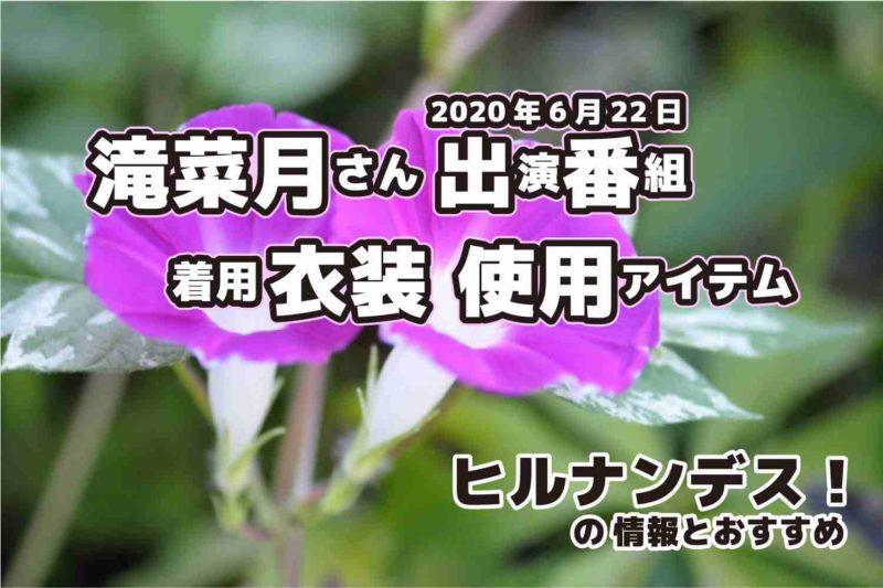 ヒルナンデス 滝菜月さん 衣装 2020年6月22日放送