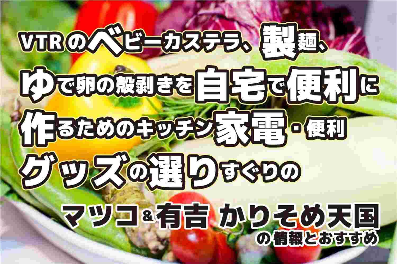 マツコ&有吉のかりそめ天国 ベビーカステラ 製麺 ゆで卵の殻剥き