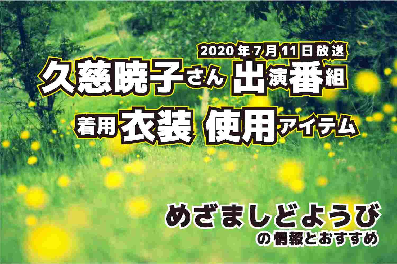 めざましどようび 久慈暁子さん 衣装 2020年7月11日放送