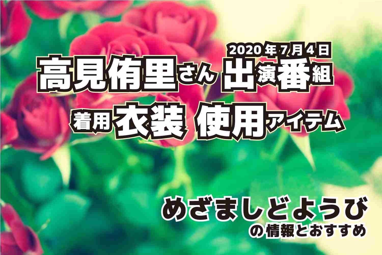めざましどようび 高見侑里さん 衣装 2020年7月4日放送