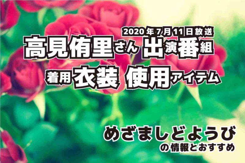 めざましどようび 高見侑里さん 衣装 2020年7月11日放送