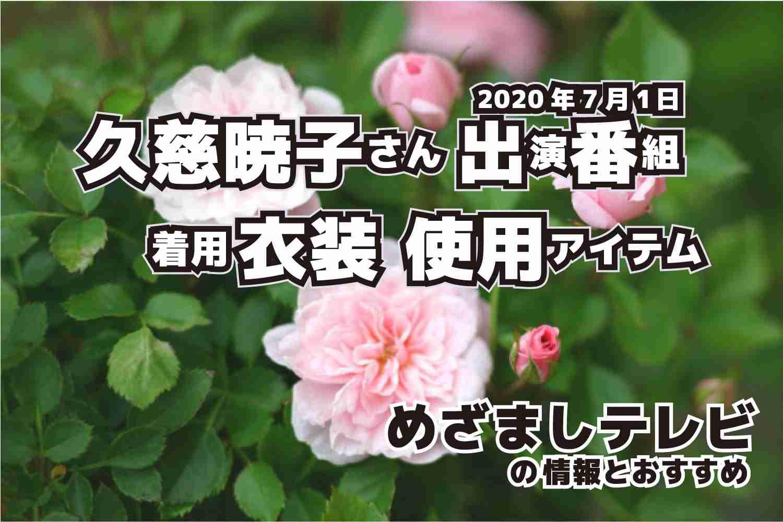 めざましテレビ 久慈暁子さん 衣装 2020年7月1日放送