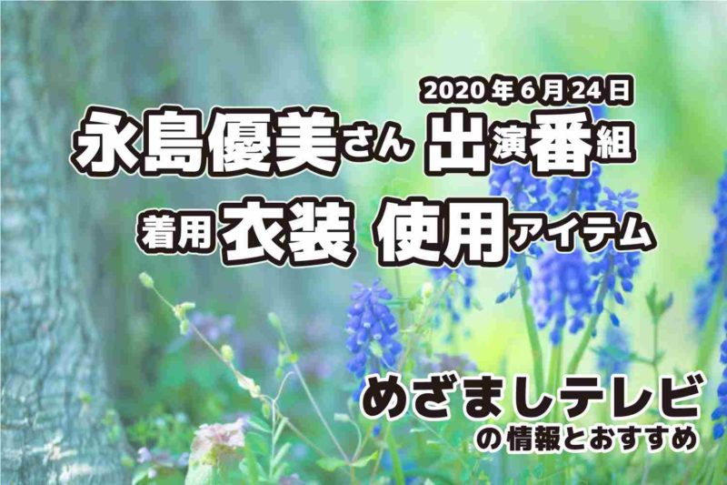 めざましテレビ 永島優美さん 衣装 2020年6月24日放送