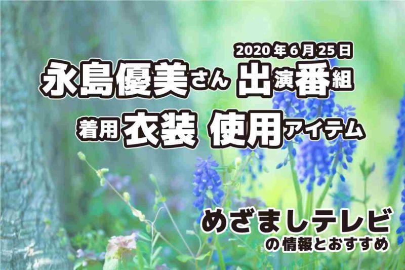 めざましテレビ 永島優美さん 衣装 2020年6月25日放送