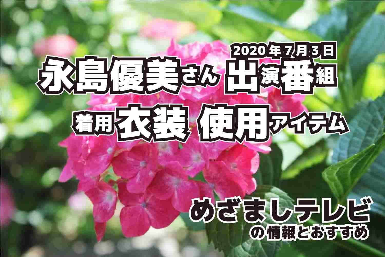 めざましテレビ 永島優美さん 衣装 2020年7月3日放送