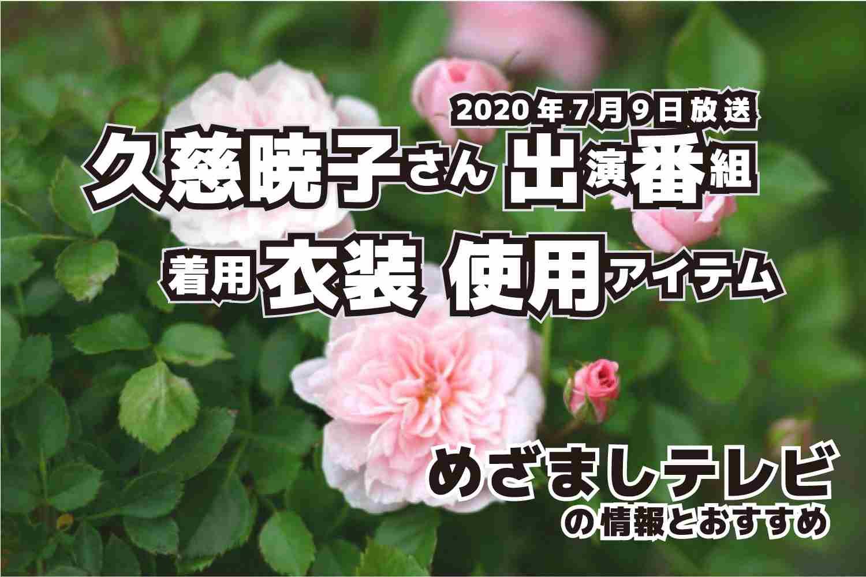 めざましテレビ 久慈暁子さん 衣装 2020年7月9日放送