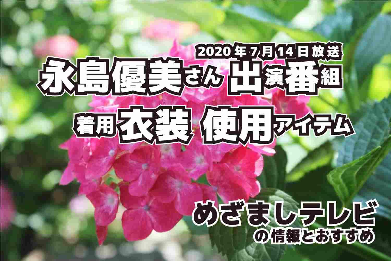 めざましテレビ 永島優美さん 衣装 2020年7月14日放送
