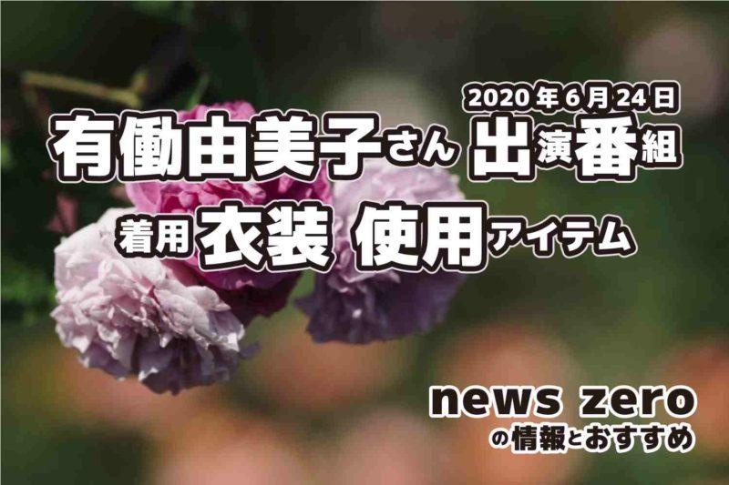 news zero 有働由美子さん 衣装 2020年6月24日放送