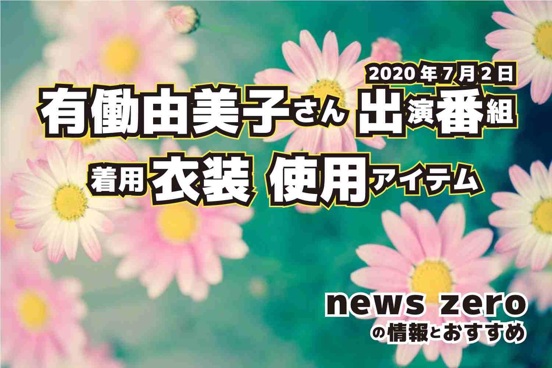 news zero 有働由美子さん 衣装 2020年7月2日放送