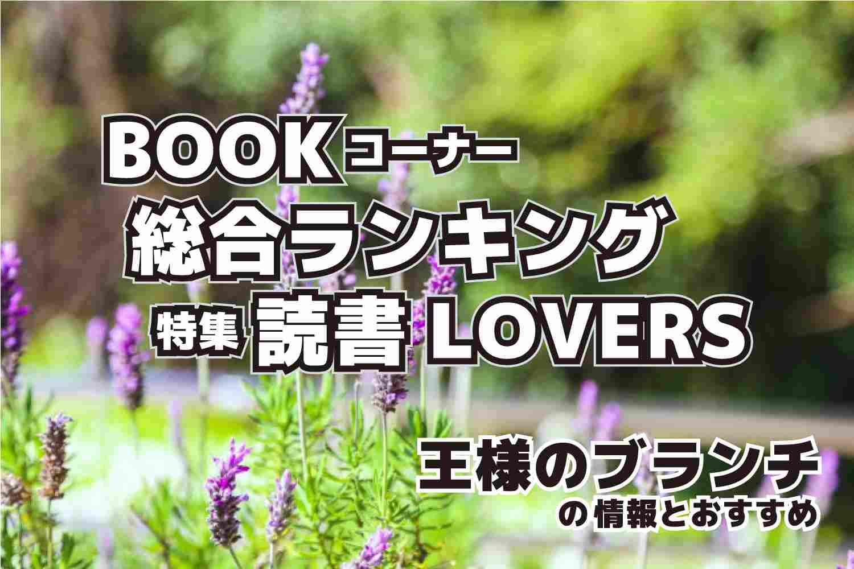 王様のブランチ BOOKコーナー 総合ランキング