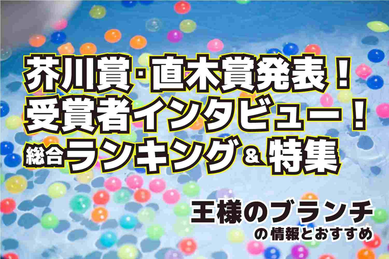 王様のブランチ 芥川賞・直木賞 ランキング 特集