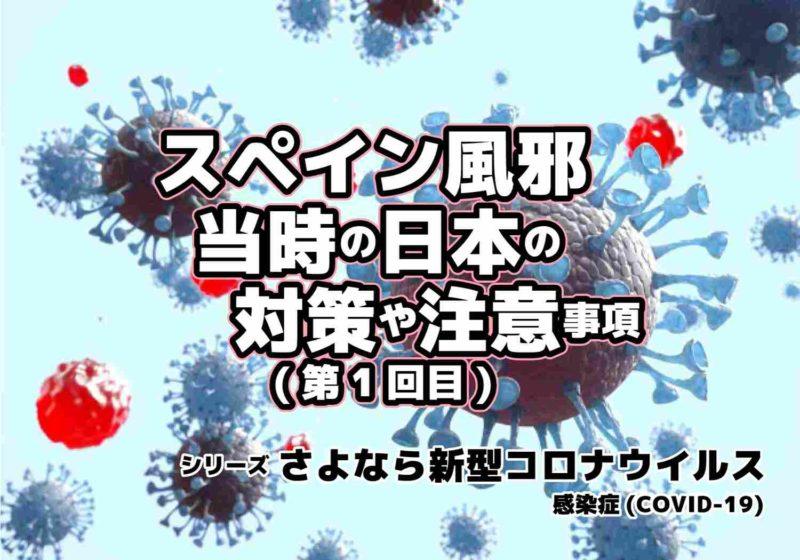 新型コロナウィルス COVID-19 スペイン風邪 シリーズ第1回目