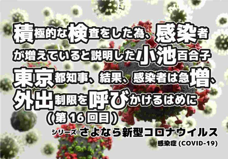 新型コロナウィルス COVID-19 再び外出制限を呼びかけるはめに シリーズ第16回目