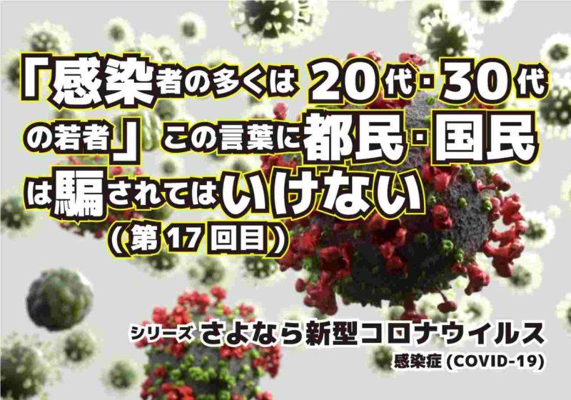 新型コロナウィルス COVID-19 感染者の多くは20代30代の若者 シリーズ第17回目