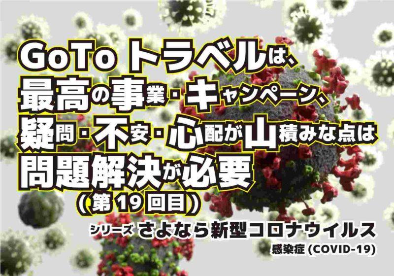 新型コロナウィルス COVID-19 Go To トラベル シリーズ第19回目