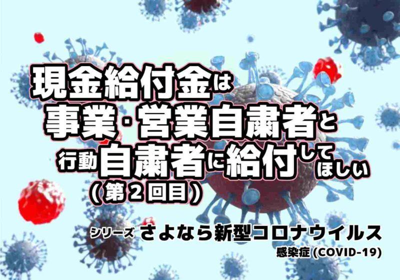 新型コロナウィルス COVID-19 現金給付金 シリーズ第2回目