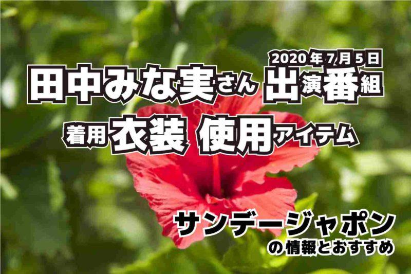 サンデージャポン 田中みな実さん 衣装 ブランド 2020年7月5日放送