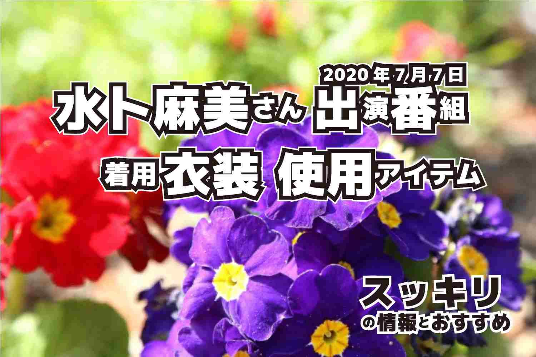 スッキリ 水卜麻美さん 衣装 2020年7月7 日放送