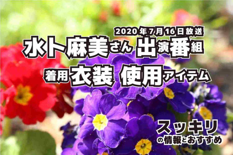 スッキリ 水卜麻美さん 衣装 2020年7月16 日放送