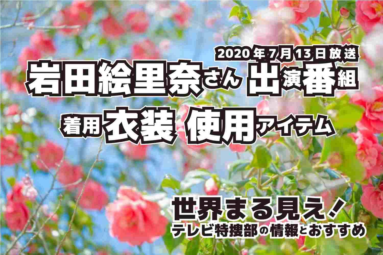世界まる見えテレビ特捜部 岩田絵里奈さん 衣装 2020年7月13日