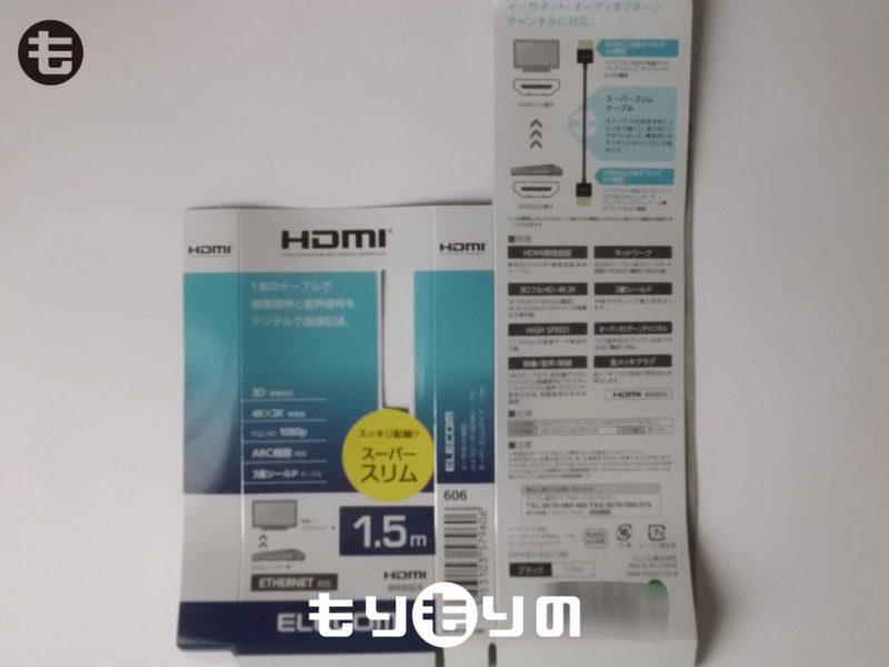 エレコム HDMIケーブル パッケージ 全面