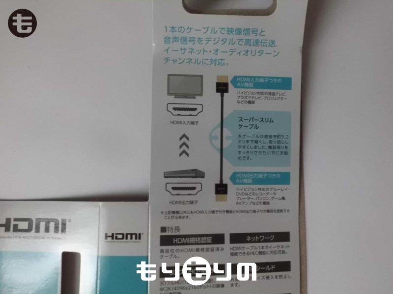 エレコム HDMIケーブル パッケージ 裏面