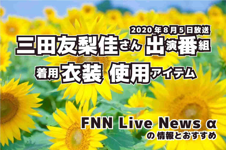 FNN Live News α 三田友梨佳さん  衣装 2020年8月5日放送