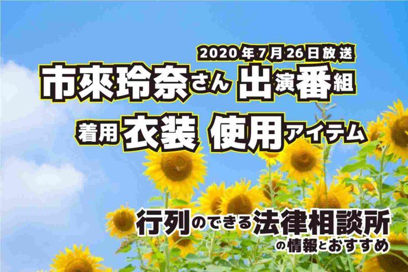 行列のできる法律相談所 市來 玲奈さん 衣装 2020年7月26日放送