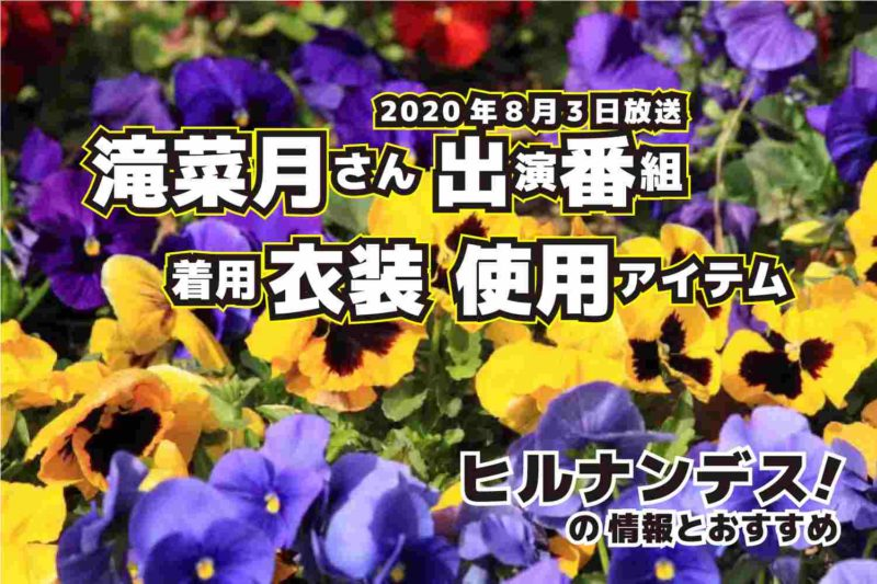 ヒルナンデス 滝菜月さん 衣装 2020年8月3日放送