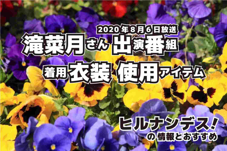 ヒルナンデス 滝菜月さん 衣装 2020年8月6日放送